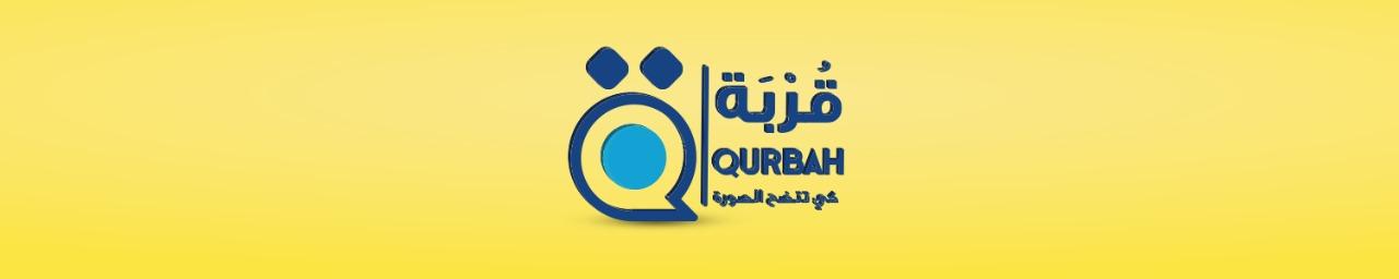 قربة | Qurbah