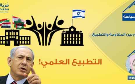 التطبيع العلمي مع إسرائيل