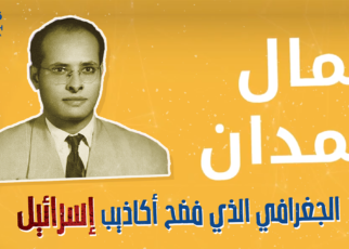جمال حمدان