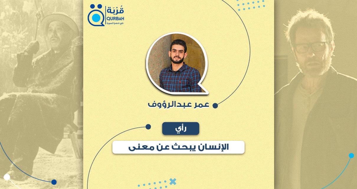 الإنسان يبحث عم معنى - عمر عبدالرؤوف
